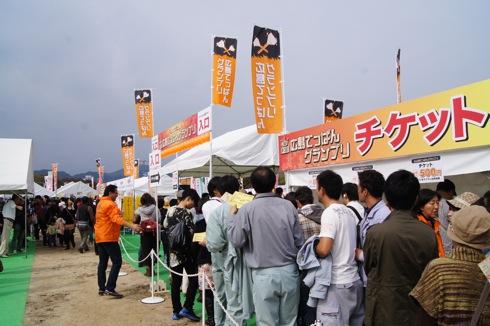 広島てっぱんグランプリ 広場の入り口画像