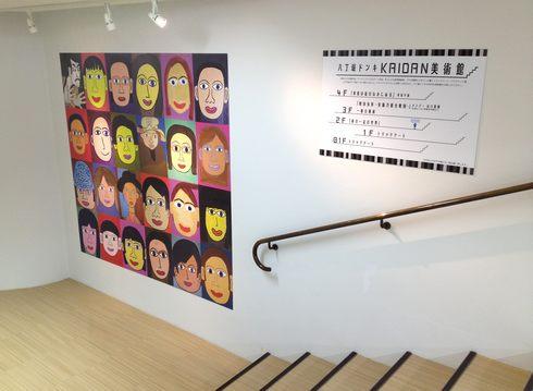 ドンキKAIDAN美術館、ドンキホーテ広島八丁堀店1