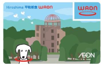 WAONカード 広島 平和祈年バージョンを使うと原爆ドームが救われる