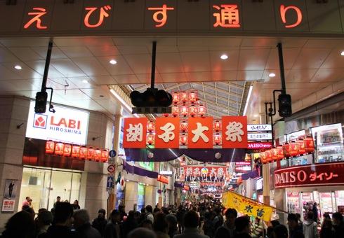 胡子大祭 広島の商売繁盛のお祭り