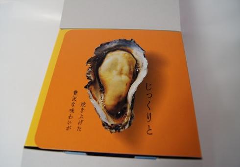 カルビー 焼き牡蠣スナック オレンジ「じっくりと」