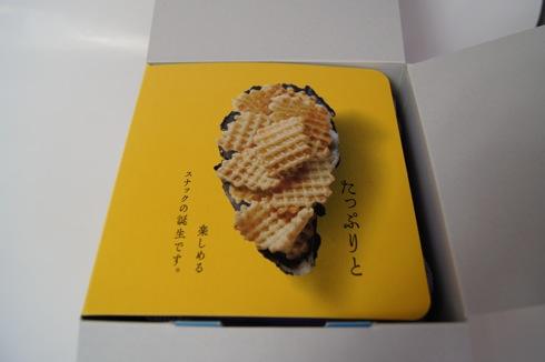 カルビー 焼き牡蠣スナック 黄「たっぷりと」