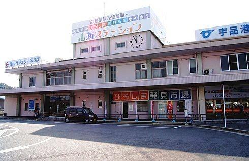山海ステーション、広島港の隣に広島グルメが集結!広島県観光物産館