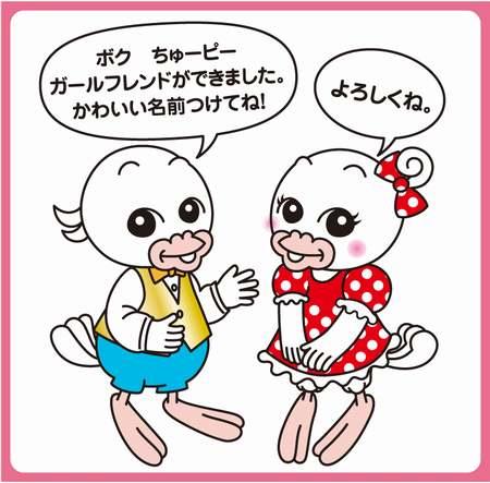 中国新聞のマスコット、ちゅーピーにガールフレンド登場!愛称を募集