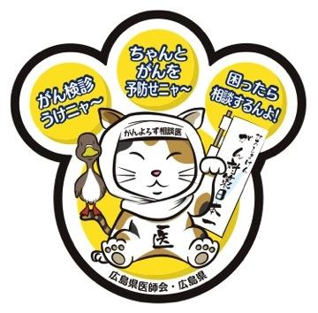 がん対策 猫キャラクター