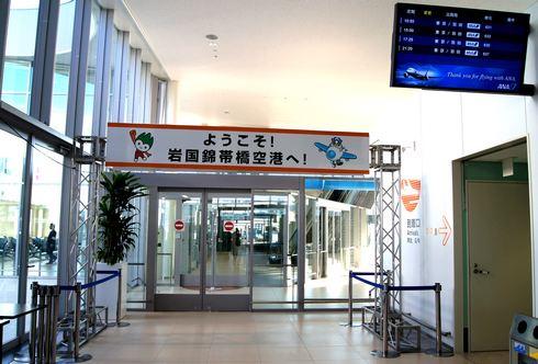 岩国錦帯橋空港 到着ゲート