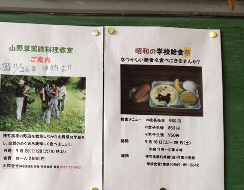 神石高原 学校食堂 給食祭り