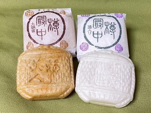 さくらや 樽最中、東広島の酒入り和菓子は皮も凝ったつくり