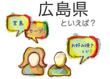 広島といえば? goo発表 広島イメージランキング