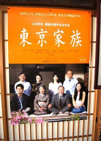 圓妙寺(えんみょうじ) 東京家族のポスター