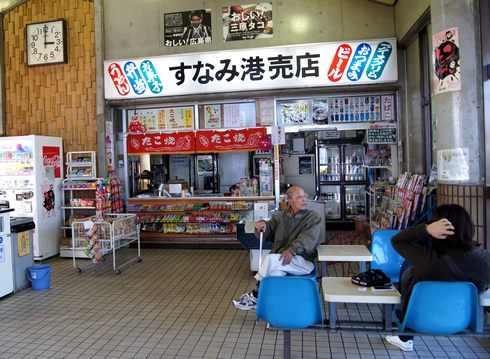 須波港のたこ焼き 売り場の画像