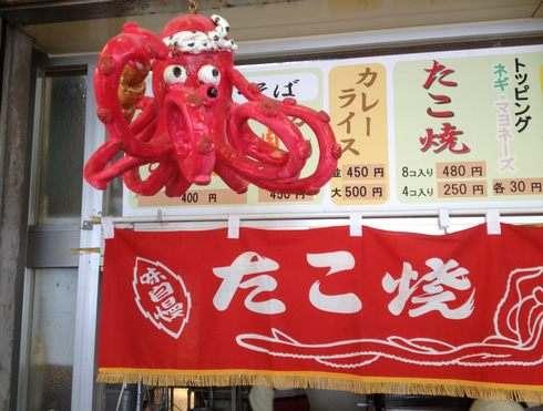 須波港の たこ焼き、さすがタコの町 三原