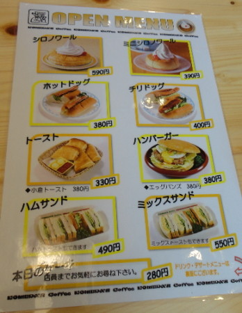 コメダ珈琲店 広島 オープンメニュー