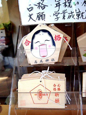 お多福通り抜け 高尾神社の絵馬