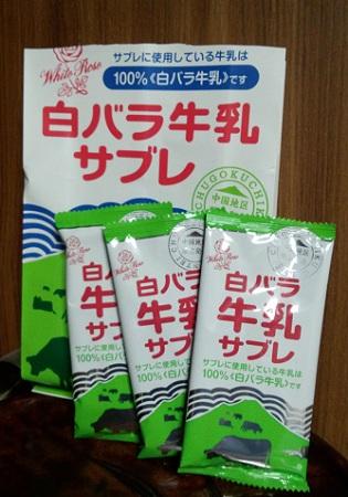 白バラ牛乳サブレ 個別パックの画像