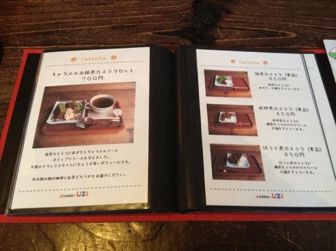 日本茶ばーUZI(ウージー)のメニュー表