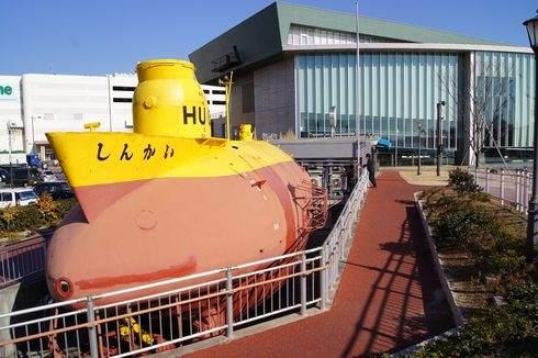 大和波止場公園にある 潜水調査船「しんかい」
