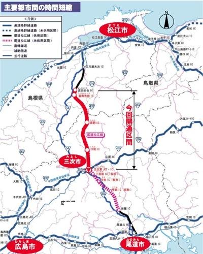 中国横断自動車道 共用開始となる部分