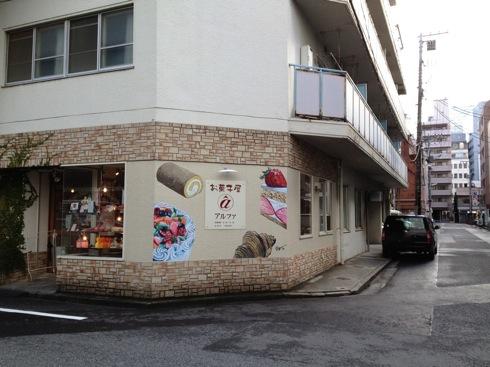 広島 焼きモンブランの パティスリーアルファ 外観