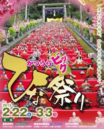 千葉県の勝浦で、ビッグひなまつり!神社で60段の石段雛飾り