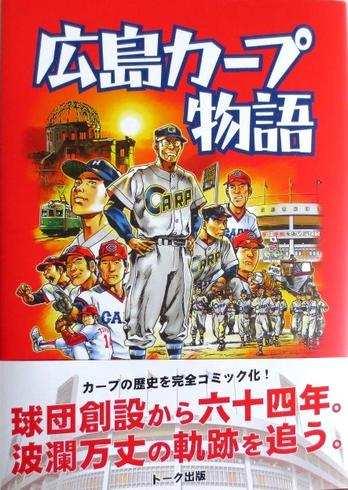 広島カープ物語、カープの誕生から現在までがマンガで凝縮