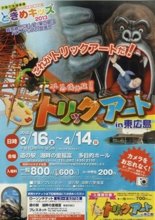 湖畔の里福富で トリックアート展!人気企画が東広島で