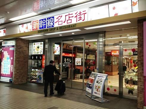 むさし 新幹線口店の画像