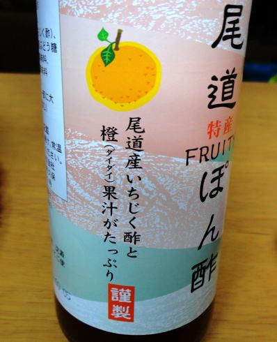 尾道特産フルーティぽん酢、橙と無花果入り