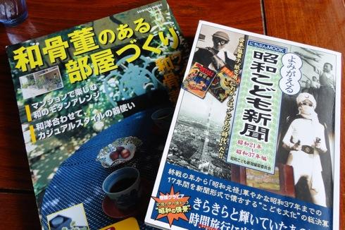 喫茶ぽれぽれ 骨董部屋づくりの本