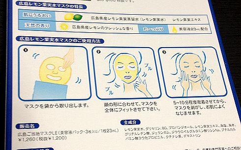 広島レモンパック、ご当地レモンの香る果実水マスクパック