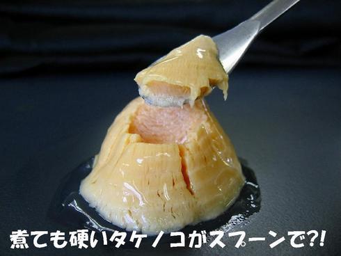 凍結含浸法、広島県立総合技術研究所の革命的発明で 介護食はバリアフリーへ