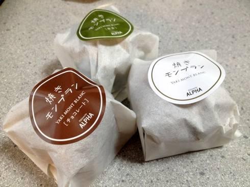 広島 焼きモンブラン3種類