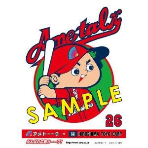 アメトーーク カープジャケットのDVDが発売!県内で買うとホームユニver.
