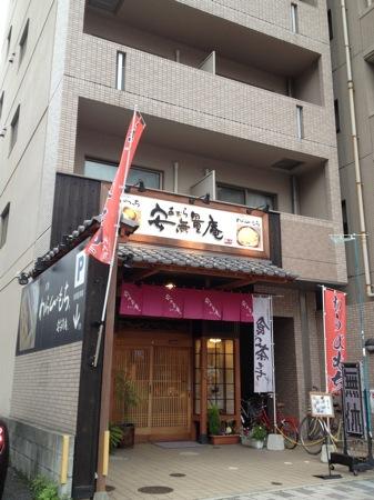 安無量庵(あむらあん)、広島の アムラ果実専門店