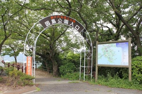 因島公園 入口の画像