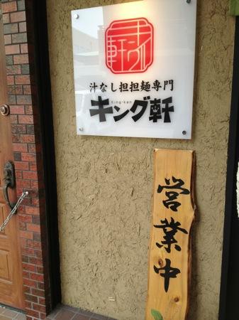 キング軒、広島の汁なし担担麺 専門店で