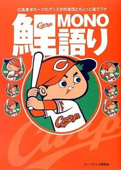 鯉MONO語り、カープグッズ本が発売