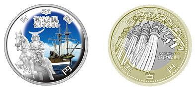 宮城県の記念硬貨