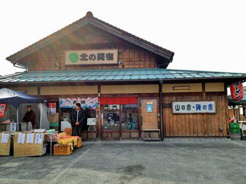 北の関宿、安芸高田の道の駅 うこんラーメンで長生き?