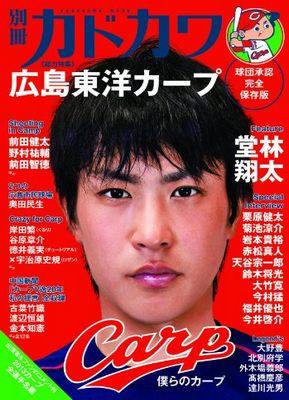 別冊カドカワで 「総力特集 広島東洋カープ」 堂林選手の密着も!