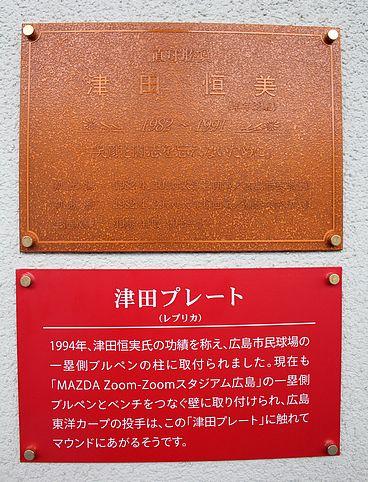 津田プレート レプリカ版の画像