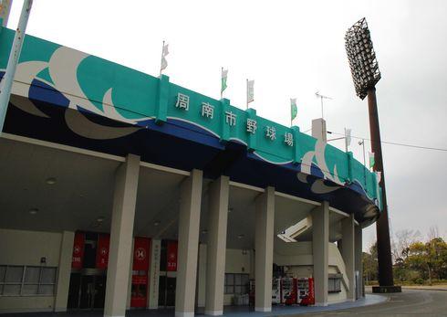 津田恒美メモリアルスタジアム(津田スタ)で、溢れる闘志を