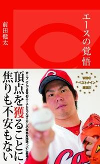 エースの覚悟 前田健太(マエケン)が野球観を綴る213ページ