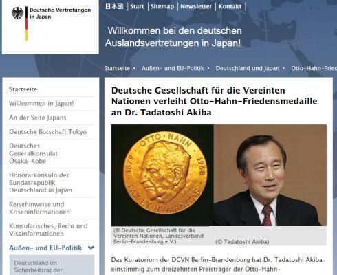 秋葉元広島市長に、ドイツの国際平和賞 オットーハーン平和メダル