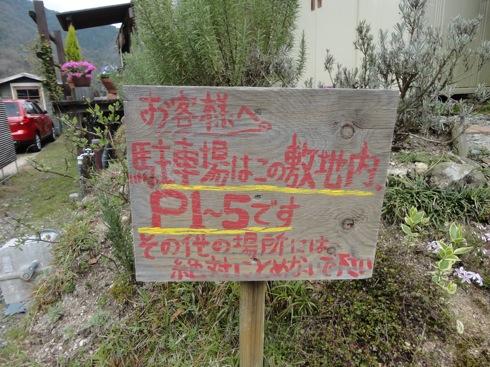 chimi cafe(チミカフェ) 駐車場 案内看板