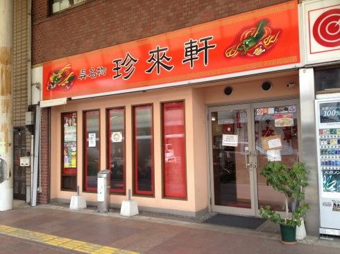 呉冷麺発祥の店 珍来軒、シンプルだけどまた食べたくなる