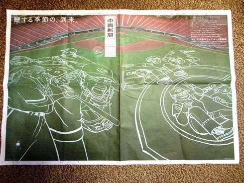 広島カープ 地元開幕戦、中国新聞 紙面で応援