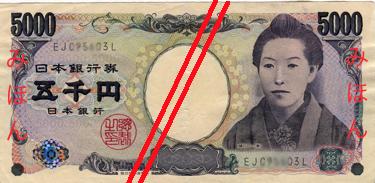 5000円札が2014年 リニューアル、触って識別しやすく!アプリも登場