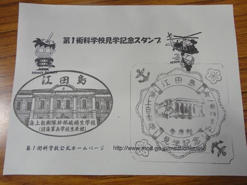 江田島 海軍兵学校見学の記念スタンプ