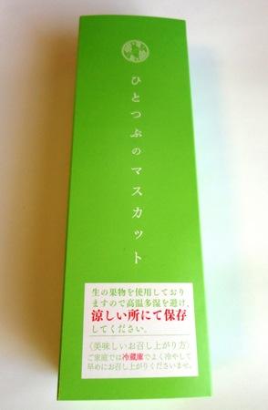 広島 共楽堂 ひとつぶのマスカット の画像1